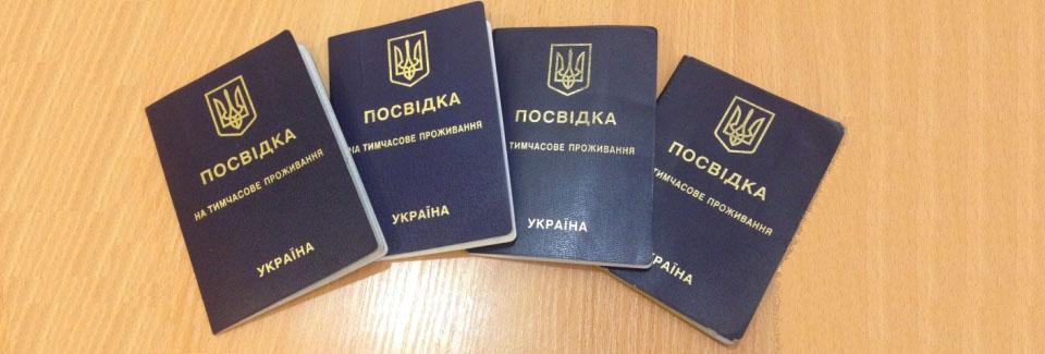 Разновидности ВНЖ для проживания в Украине