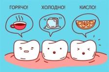 Ученые создали средство для борьбы с гиперестезией и кариесом зубов