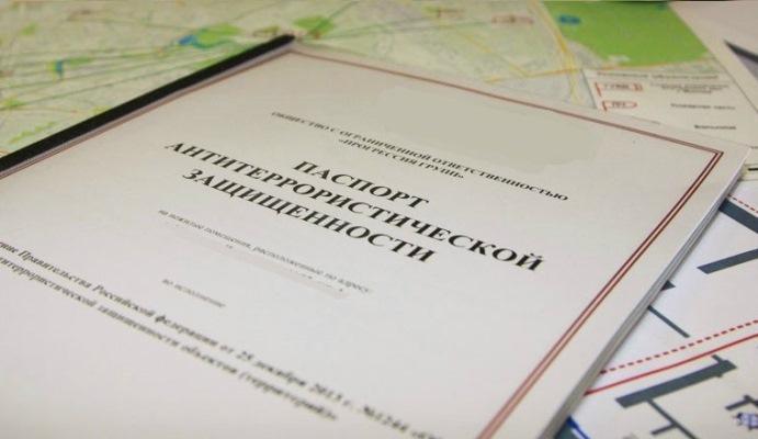 Паспорт антитеррористической защищенности объекта