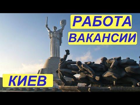 Работа и зарплата в Киеве